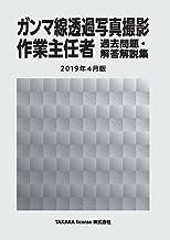 ガンマ線透過写真撮影作業主任者 過去問題・解答解説集 2019年4月版