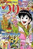 つりコミック 2009年 03月号 [雑誌]