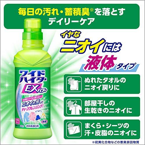 【大容量】ワイドハイターEXパワー衣料用漂白剤液体本体1000ml