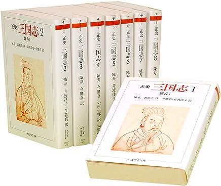 正史 三国志 全8巻セット (ちくま学芸文庫)