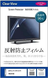 メディアカバーマーケット LGエレクトロニクス 49UJ6100 [49インチ]機種で使える【反射防止 テレビ用 液晶保護フィルム】