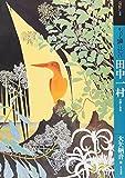 もっと知りたい田中一村 生涯と作品 (アート・ビギナーズ・コレクション)