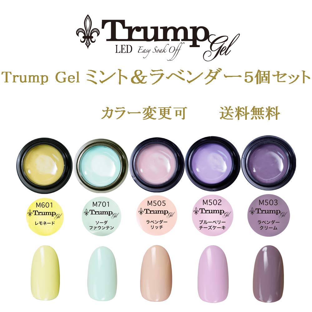 どこにでもコックお誕生日【送料無料】日本製 Trump gel トランプジェル ミント&ラベンダー 選べる カラージェル 5個セット ラベンダー ベージュ ミントカラー