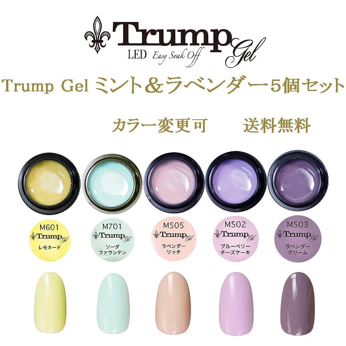 合併バットパーティション【送料無料】日本製 Trump gel トランプジェル ミント&ラベンダー 選べる カラージェル 5個セット ラベンダー ベージュ ミントカラー