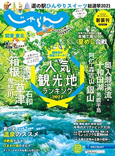 関東・東北じゃらん 2021年8月号 (2021-07-01) [雑誌]