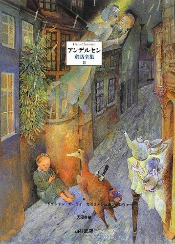 アンデルセン童話全集〈2〉の詳細を見る