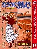 るろうに剣心―明治剣客浪漫譚― カラー版 17 (ジャンプコミックスDIGITAL)
