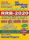 REASONING (RRB 2020): RRB 2020 (20200421 Book 653) (Hindi Edition)