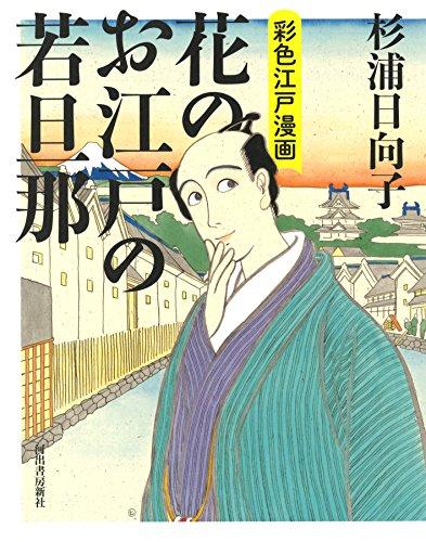 花のお江戸の若旦那:彩色江戸漫画