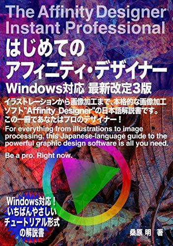 """はじめてのアフィニティデザイナー(Windows対応版): 最新改定3版 イラストレーションから画像加工まで、本格的なデザインソフト""""Affinity Designer""""の日本語解説書です。この一冊で、あなたはプロのデザイナー!"""