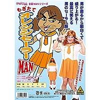 【コスプレ】女装MANシリーズ もぎたてオレンジセーラーMAN ホビー エトセトラ コスプレ 制服 セーラー服