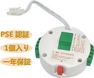 Aiwode丸型引掛シリングアダプタ 天井ペンダント型照明器具専用 工事不要、天井接続 簡単取り付け 引掛シーリング 。(1個入り)