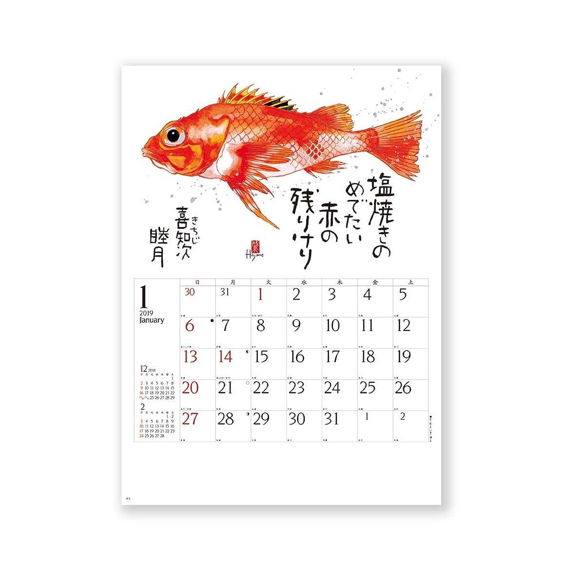 ワークショップ歯一瞬新日本カレンダー 2019年 魚彩時記 岡本肇 カレンダー 壁掛け NK107 (2019年 1月始まり)