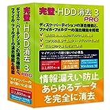完璧・HDD消去 3 PRO Windows 10対応版