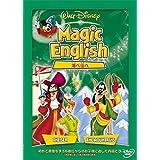 Magic English 海へ山へ [DVD]