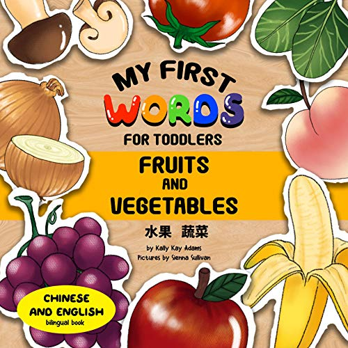 My first words for toddlers: Fruits&Veggie : English and Chinese bilingual book (picture books 2) (English Edition)