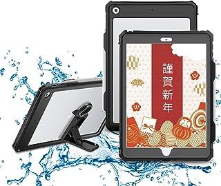 iPad 10.2 防水ケース 第8世代/第7世代(2020/2019) アイパッドカバー10.2インチ IP69K規格 超強防水 防雪 防塵 耐衝撃 指紋認識機能 薄型 軽量 全面保護 充電可能 安心感 スタンド機能 ストラップ付き 便利Ap...