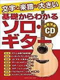 文字と楽譜が大きい 基礎からわかるソロ ギター 【模範演奏CD付】