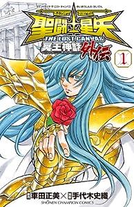 聖闘士星矢 THE LOST CANVAS 冥王神話外伝 1 (少年チャンピオン・コミックス)