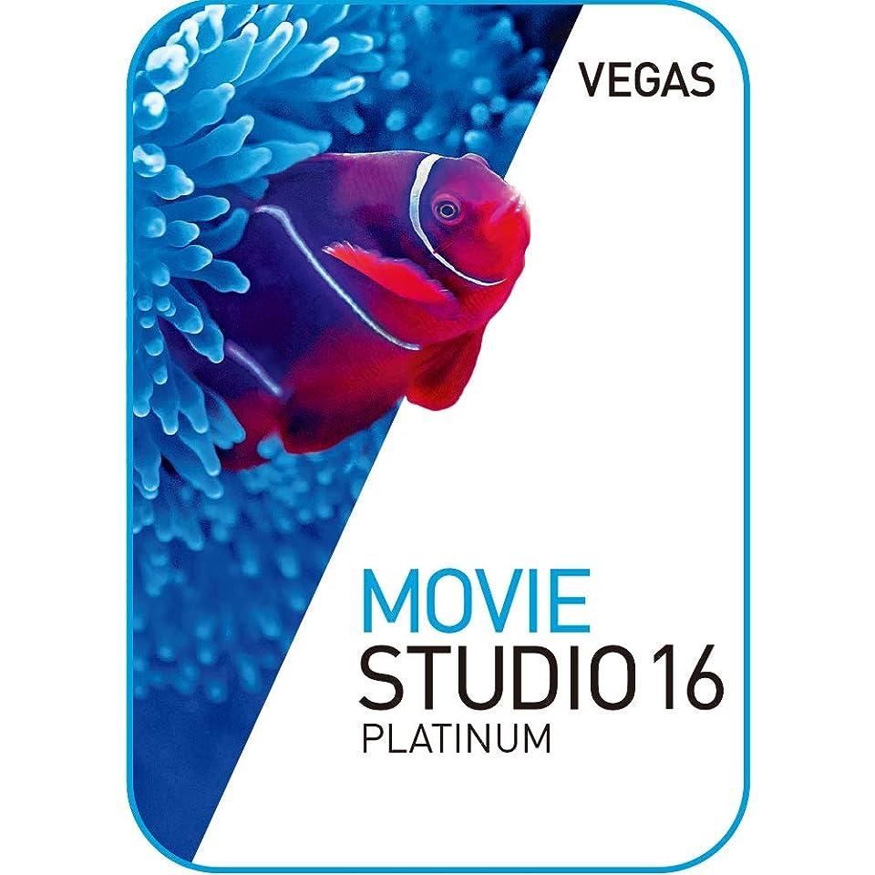 赤線形吸うVEGAS Movie Studio 16 Platinum (最新)|win対応|ダウンロード版