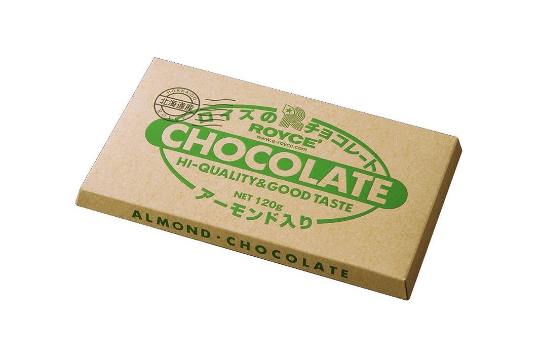派生する雨の持参ROYCE'(ロイズ) 板チョコレート アーモンド