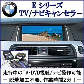 作業不要!挿込だけ!BMW Eシリーズ CIC iDrive TVキャンセラー/テレビキャンセラー/ナビキャンセラー[CT-BM3](E90/E91/E92/E93/E60/E64/E84/E70/E71/E72/E89)