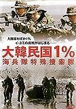 大韓民国1% 海兵隊特殊捜索隊 [レンタル落ち] image