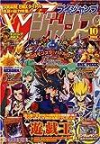 V (ブイ) ジャンプ 2008年 10月号 [雑誌]