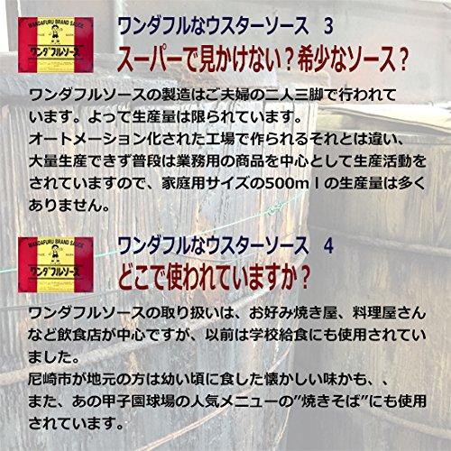 ハリマ食品『ワンダフルソース木樽仕込みウスターソース』
