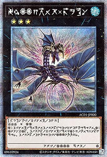 遊戯王カード No.17 リバイス・ドラゴン (アストラル文字)(プリズマティックシークレットレア) ANIMATION CHRONICLE 2021(AC01)アニメーション・クロニクル
