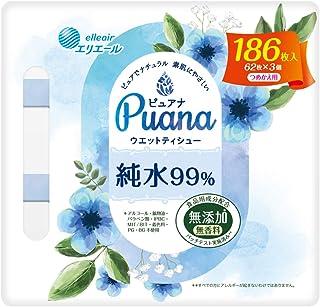 エリエール Puana(ピュアナ) 【無添加】 ウエットティシュー 純水99% つめかえ用 186枚(62枚×3P)