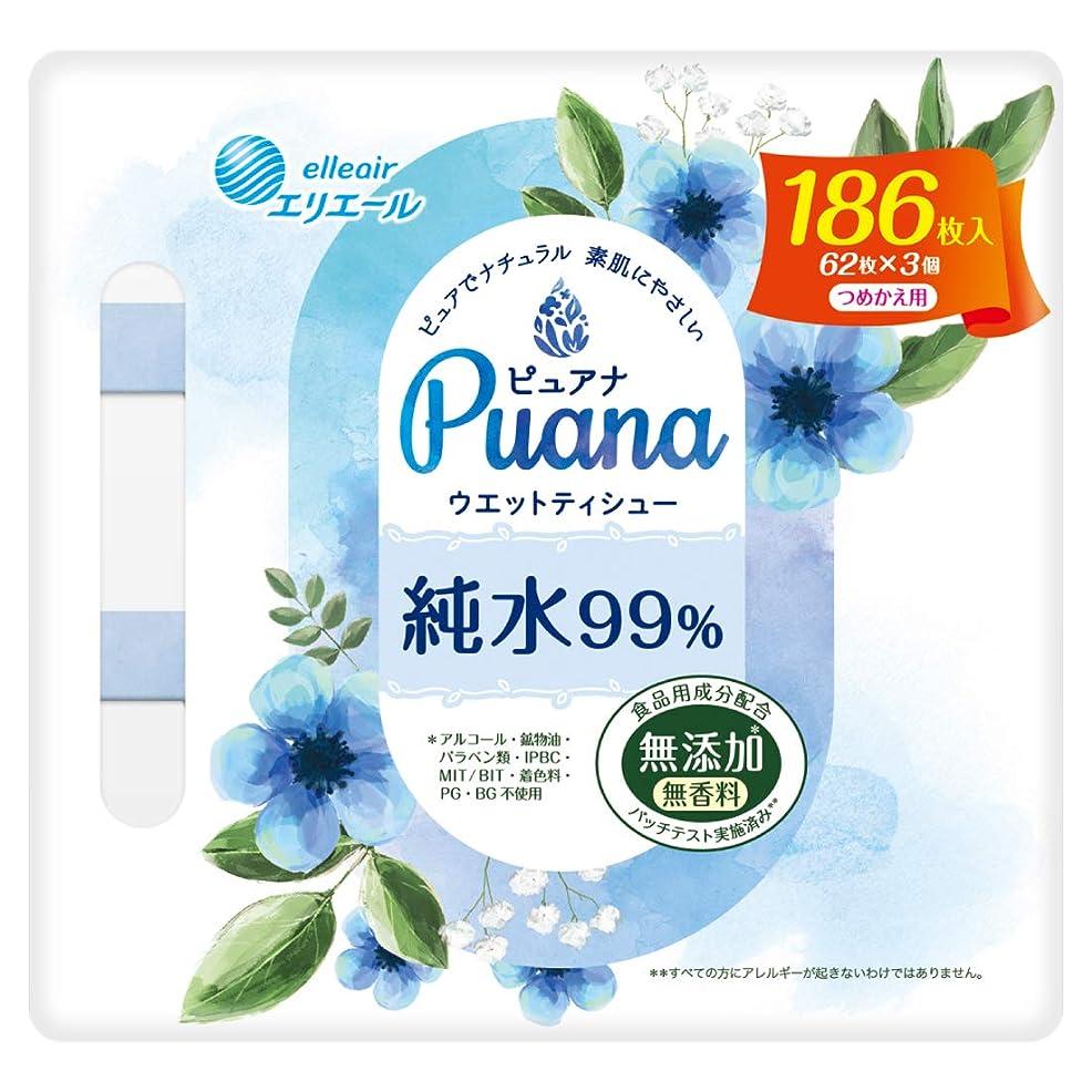 堂々たる瞑想する別のエリエール Puana(ピュアナ)【無添加】ウエットティシュー 純水99% つめかえ用 186枚(62枚×3P)