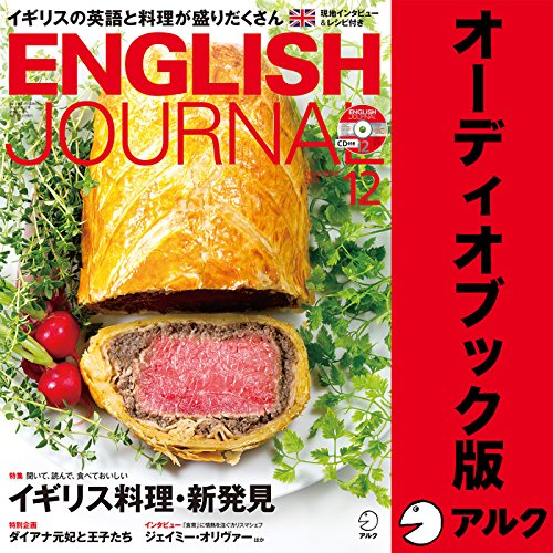 ENGLISH JOURNAL(イングリッシュジャーナル) 2017年12月号(アルク) オーディオブック