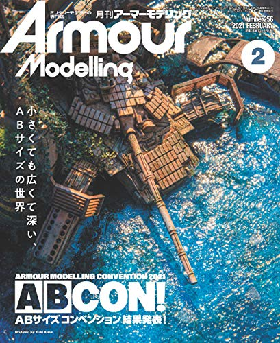 Armour Modelling (アーマーモデリング)2021年 02 月号