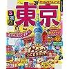 るるぶ東京'20 (るるぶ情報版(国内))