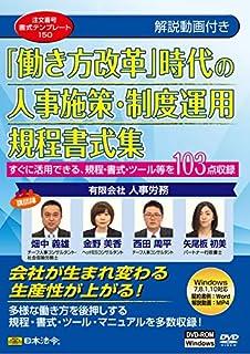 日本法令 「働き方改革」時代の人事施策・制度運用規程書式集 書式テンプレート150 有限会社 人事・労務