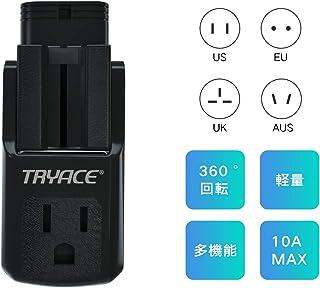 TRYACE 海外旅行用 変換アダプター UK/AU/US/EU変換プラグ付き ポータブル 軽量 面白い マルチ変換プラグ 旅行充電器 海外変換プラグ ブラック