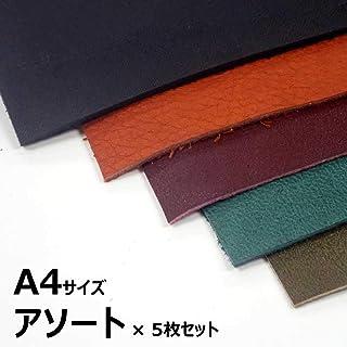 本革 ワケあり (アソート, A4 × 5枚セット)