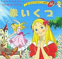 赤いくつ (よい子とママのアニメ絵本 14 せかいめいさくシリーズ)