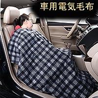 ホットヒーター毛布 かけ毛布 12v車用 加熱毛布 旅行 車内止まり 多機能カー毛布 電気毛布 前席 後席 助手席