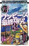 ワンピース最終研究3 偉大なる航路の果てに紡がれる10の夢 (サクラ新書)