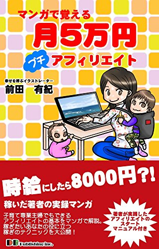 Month 50000 Petit affiliate to remember in the cartoon (Japanese Edition)