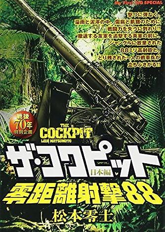 ザ・コックピット 日本編2 零距離射撃88 (マイファーストビッグ)
