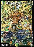 デュエルマスターズ 捕封の鎖 テラエイプ スーパーレア 四強集結→最強直結パック DMEX13 デュエマ 光/自然文明 クリーチャー