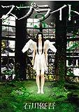 スプライト (3) (ビッグコミックス)