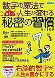 数字の魔法で人生が変わる 朝1分 秘密の習慣 (エスカルゴムック 267)