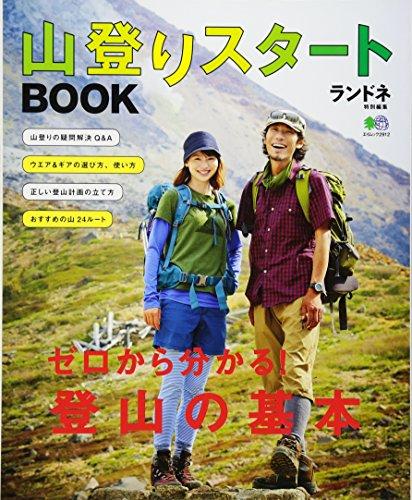 ランドネ特別編集 山登りのスタートBOOK (エイムック 2912)