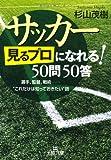 サッカー「見るプロ」になれる!50問50答 (王様文庫)