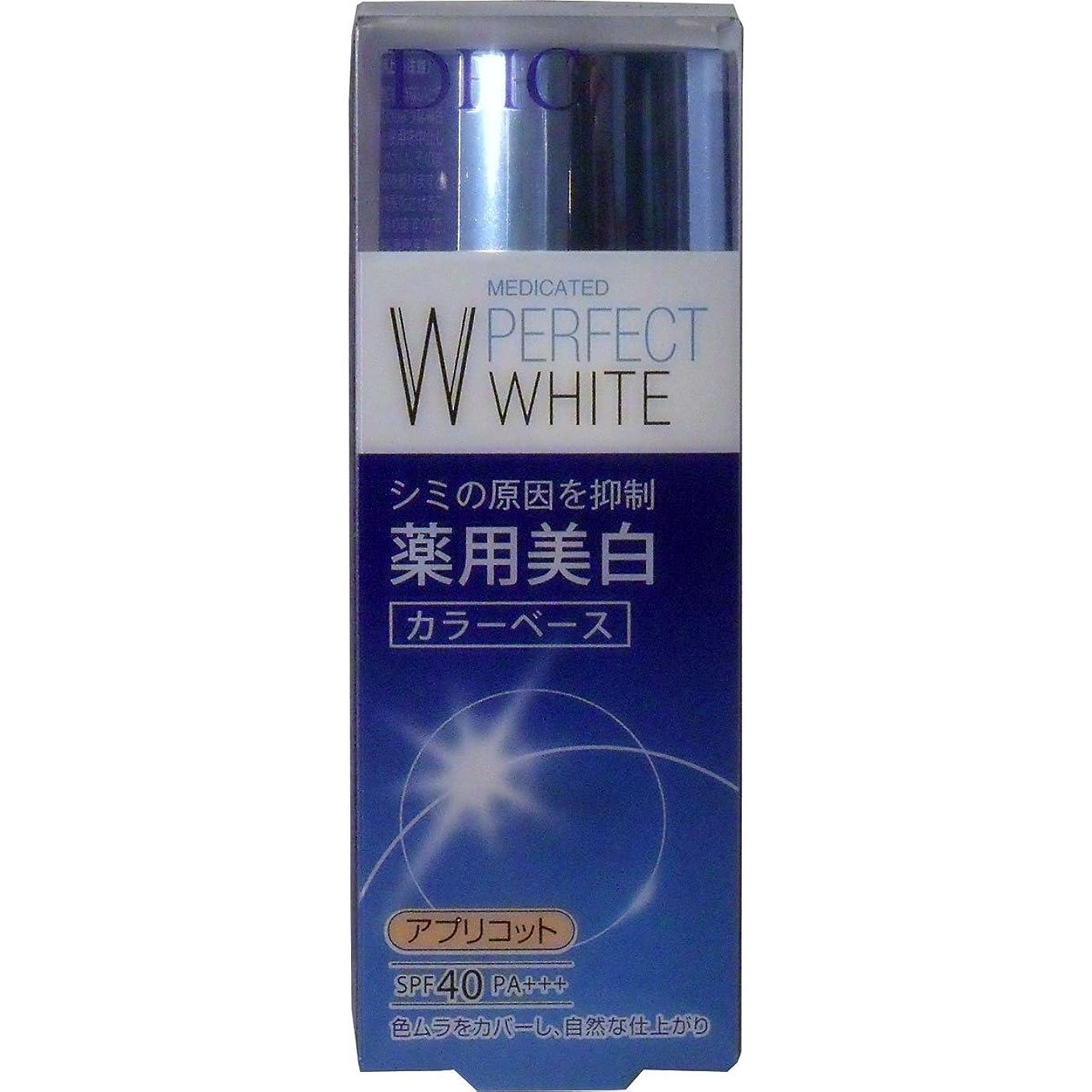 公爵夫人まろやかな高層ビルDHC 薬用美白パーフェクトホワイト カラーベース アプリコット 30g (商品内訳:単品1個)
