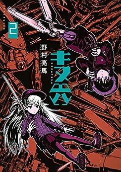 [野村亮馬]のキヌ六(2) (アフタヌーンコミックス)